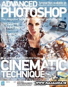 مجله advanced photoshop 104