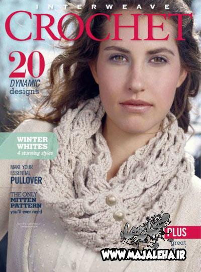 دانلود ژورنال لباس interweave crochet- winter 2013
