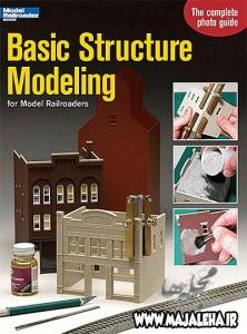 دانلود کتاب آموزش ساخت ماکت