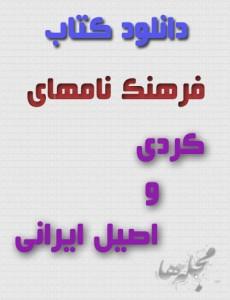 farhange-namhaye-irani