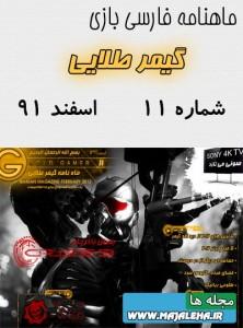gold-gamer-11