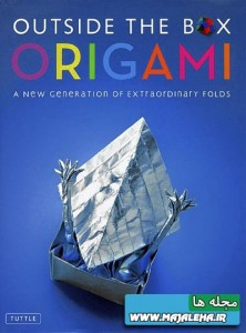 outside-the-box-origami