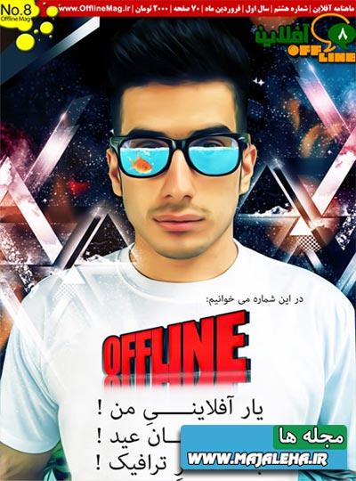 offline-8-1