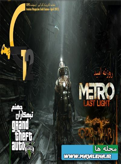 gold-gamer-12
