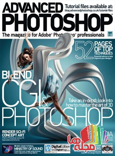 advanced-photoshop-2013-09