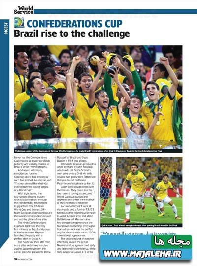 world-soccer-2013-08-03
