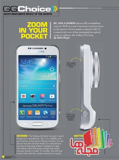 gadget&gismos-2013-10-01
