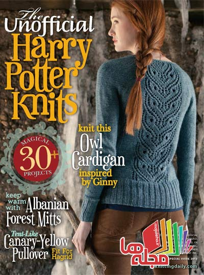 harry-potter-knits-2013