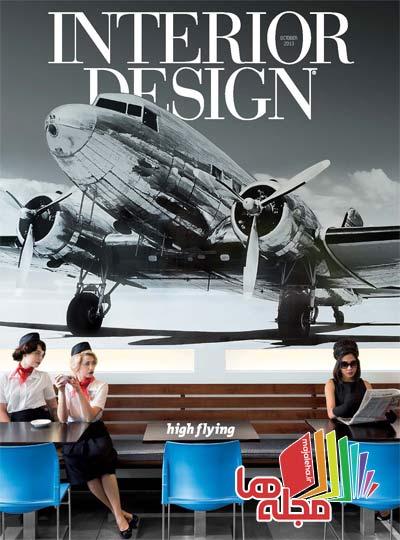 interior-design-2013-10