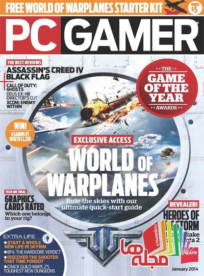 pc-gamer-2014-01