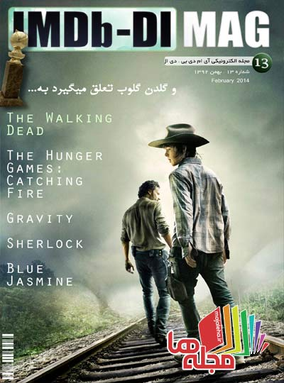 IMDB DL 13 IMDB DL   شماره 13   بهمن 92