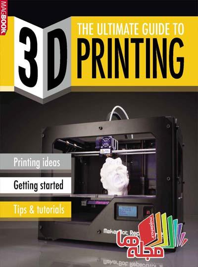 3d-printing-guide