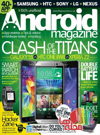 android-magazine-2014-05