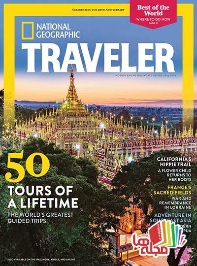 National_Geographic_Traveler_2014-05