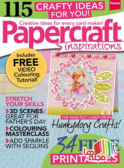 PaperCraft_Inspirations_2014-06