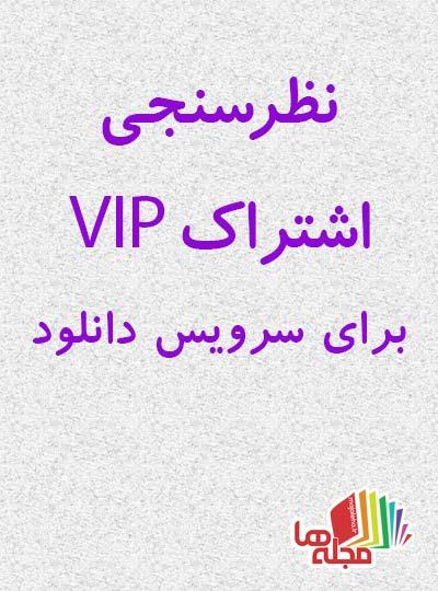 vip-poll