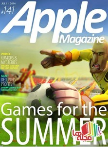 AppleMagazine_-_11_July_2014