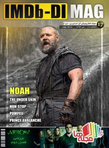 IMDB-Magazine17