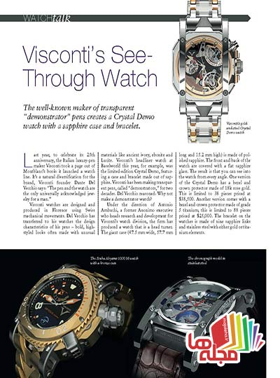 WatchTime201408_Page_033