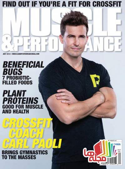 muscle-performance-july-2014