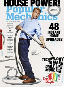 Popular_Mechanics_USA_-_October_2014