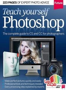 Teach_Yourself_Photoshop_2014