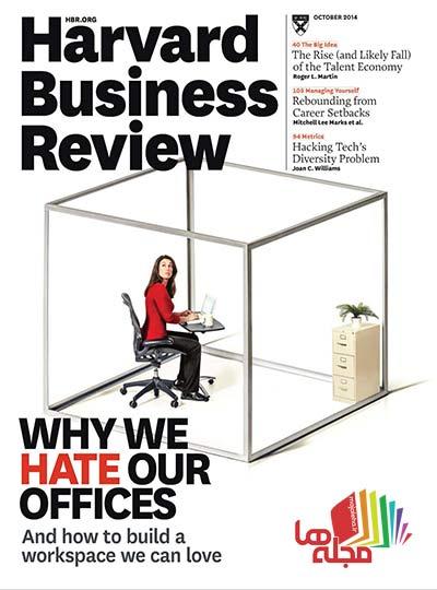 harvard-business-review-2014-10