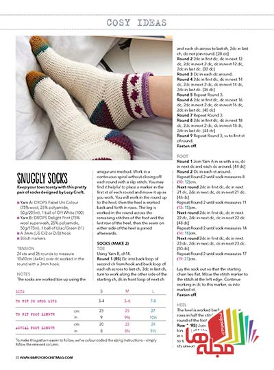Simply_Crochet_-_Issue_24,_2014_Page_022