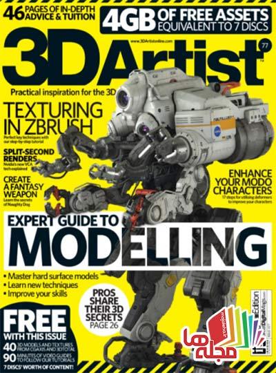 ۳d-artist-issue-77-2015