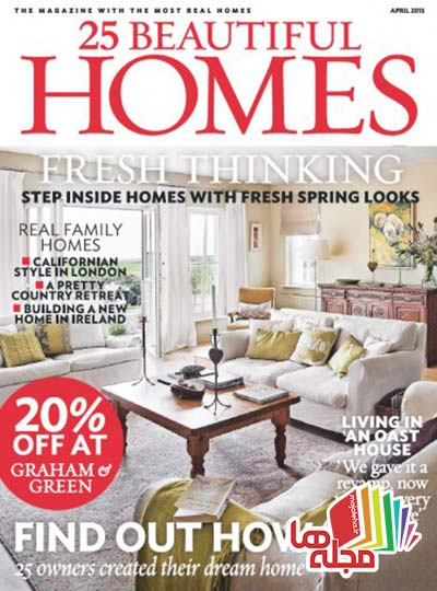۲۵-beautiful-homes-april-2015