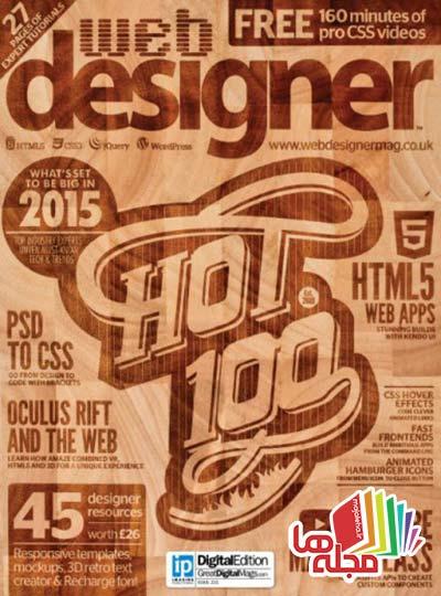 web-designer-issue-231-2015