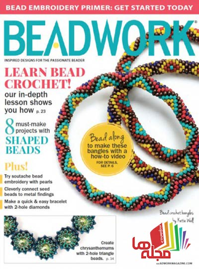 beadwork-april-may-2015