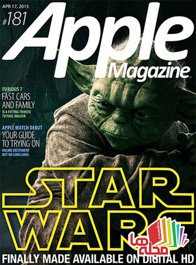 applemagazine-17-april-2015