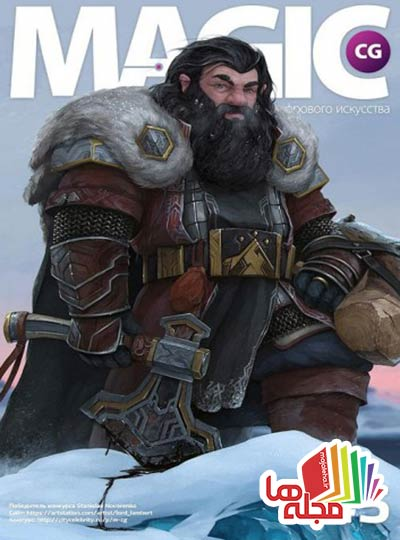 magic-cg-issue-45-2015