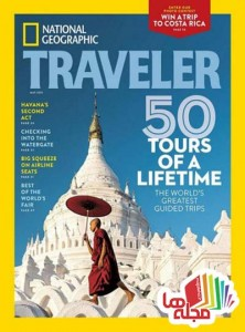 national-geographic-traveler-usa-may-2015