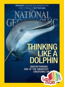 national-geographic-usa-may-2015
