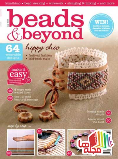 beads-beyond-july-2015