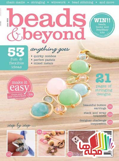 beads-beyond-june-2015