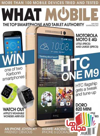 what-mobile-may-2015