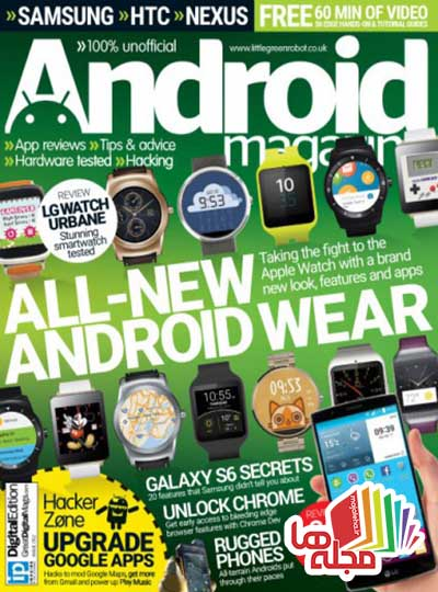 android-magazine-uk-issue-52-2015