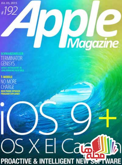 apple-magazine-3-july-2015