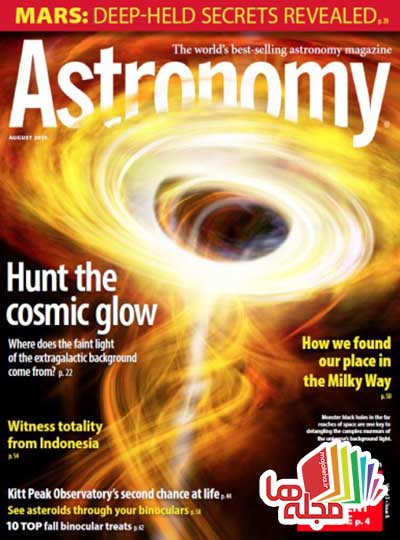 astronomy-august-2015