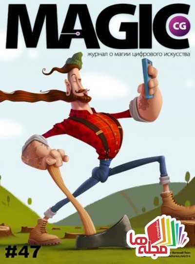 magic-cg-issue-47-2015