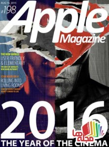 apple-magazine-14-august-2015