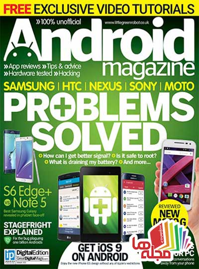 android-magazine-uk-issue-55