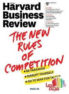 harvard-business-review-usa-october-2015