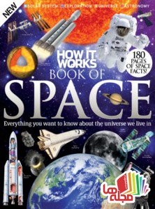 how-it-works-book-of-space-volume-1-fifth-revised-edition