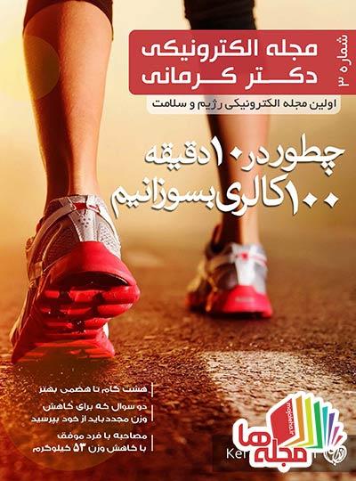 majale-rezhim-salamat3_Page_01