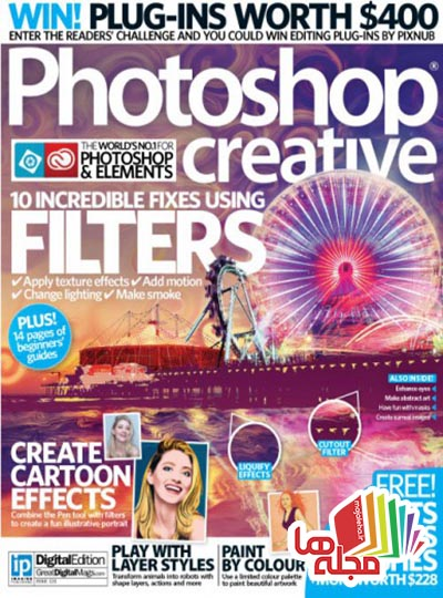 photoshop-creative-issue-131-2015