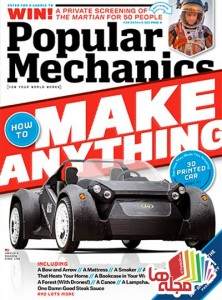popular-mechanics-usa-september-2015